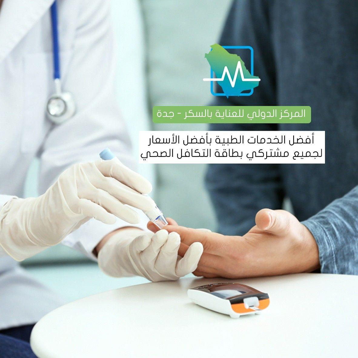 رعاية طبية مميزة في المركز الدولي للعناية بالسكر في جدة وبخصومات عديدة مع بطاقة التكافل الصحي الكشف الطبي 25 الأشعة والمختب Health Insurance Health Fitbit