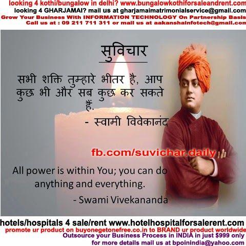 Suvichar In Hindi Best Suvichar In Hindi Swami Vivekananda Quotes