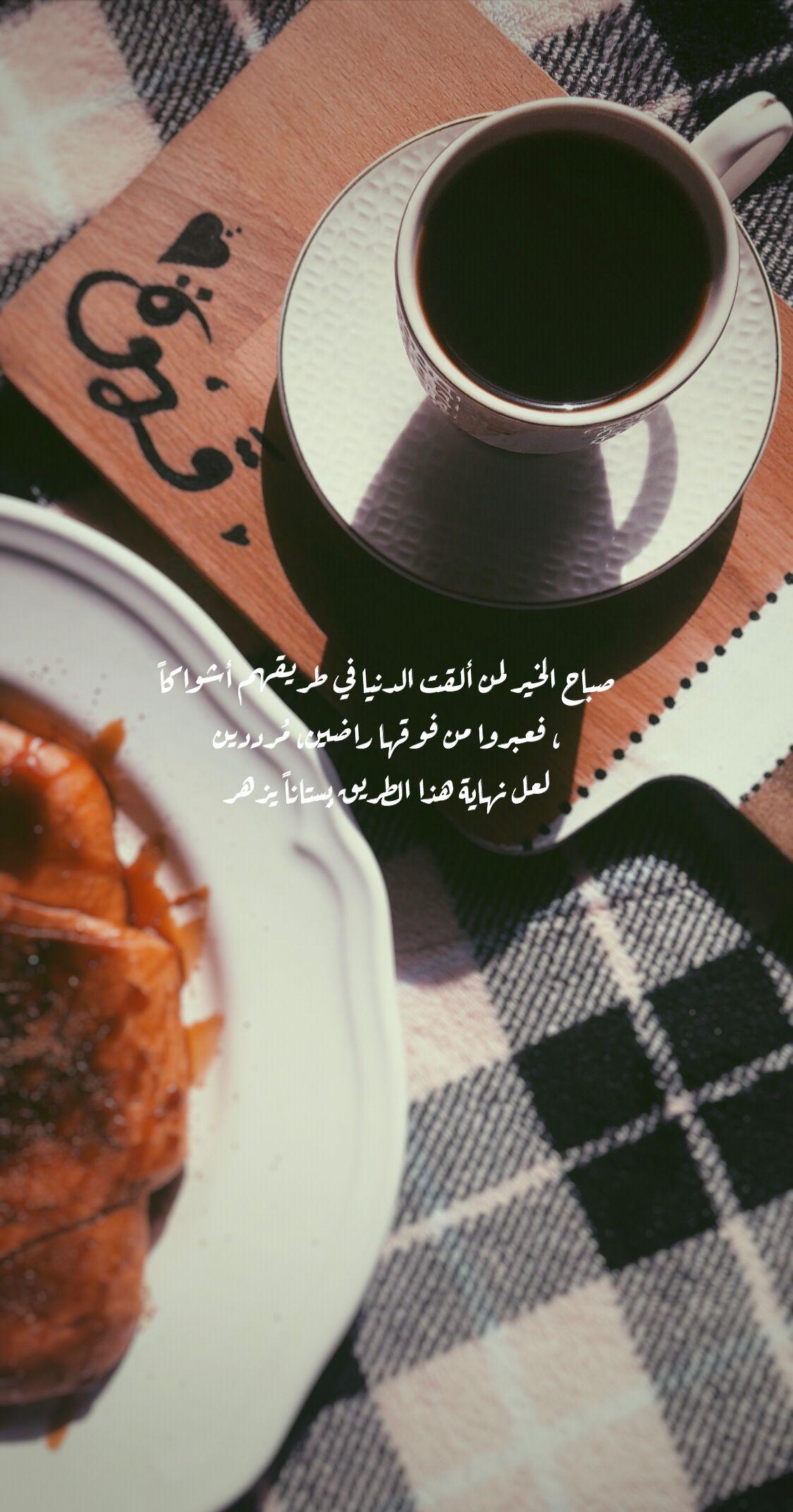 صباح الخير صباحيات القهوة قهوة رمزيات تصميم Coffee Photography Goodmorning Breakfast Beautiful Arabic Words Cover Photo Quotes Morning Qoutes