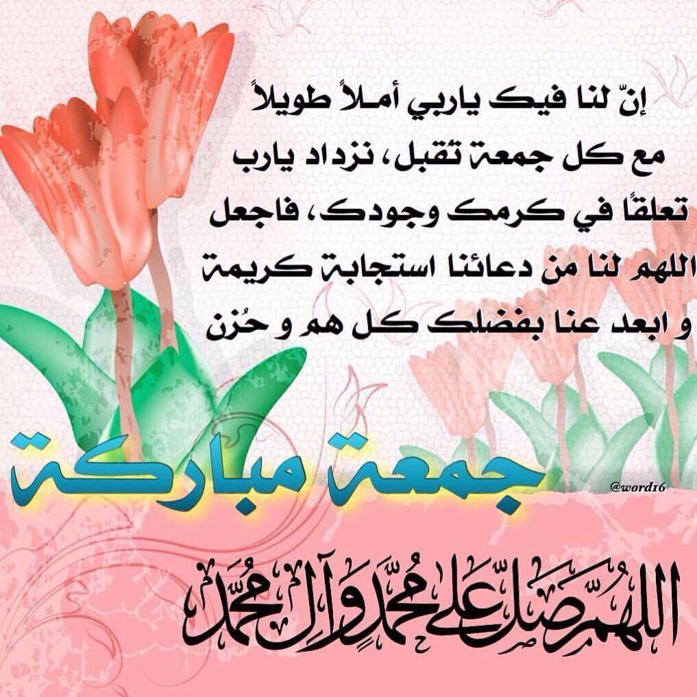 اللهم ألف بين قلوبنا وأصلح ذات بيننا وأهدنا سبل السلام Ali Quotes Imam Ali Quotes Arabic Quotes