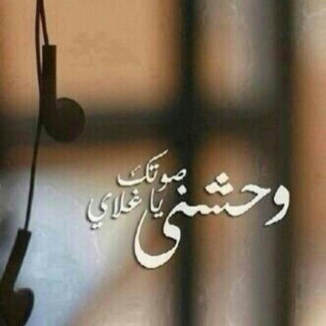 وحشني صوتك Neon Signs Arabic Calligraphy Words