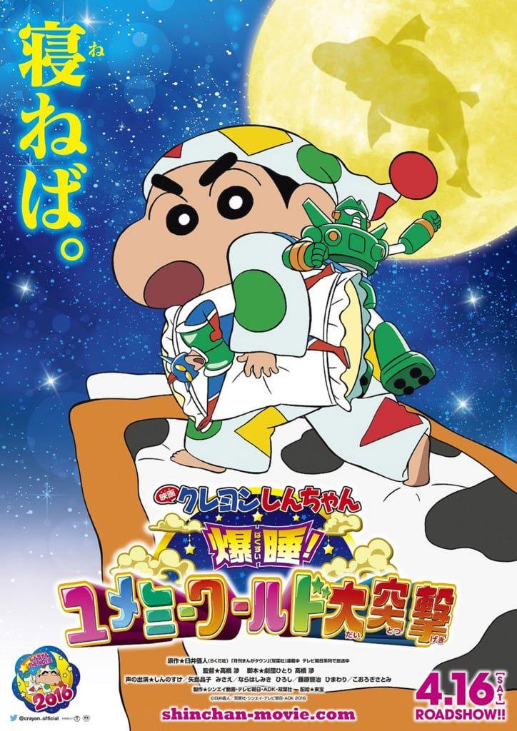 Crayon Shin-chan: Honeymoon Hurricane ~The Lost Hiroshi