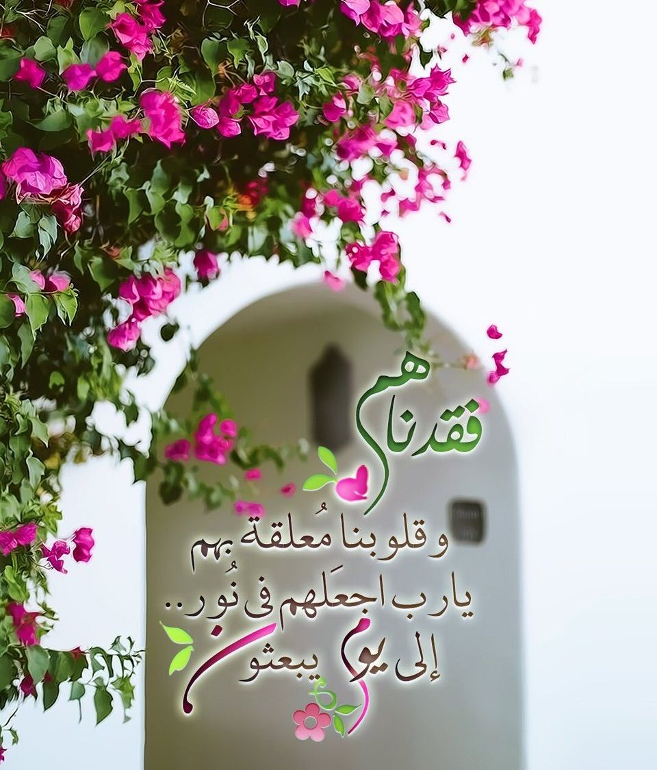 الله يرحمك يا خالتي الحبيبه و يجعل مثواك الجنة و سائر اموات المسلمين Mothers Day Decor Islamic Pictures Morning Love Quotes