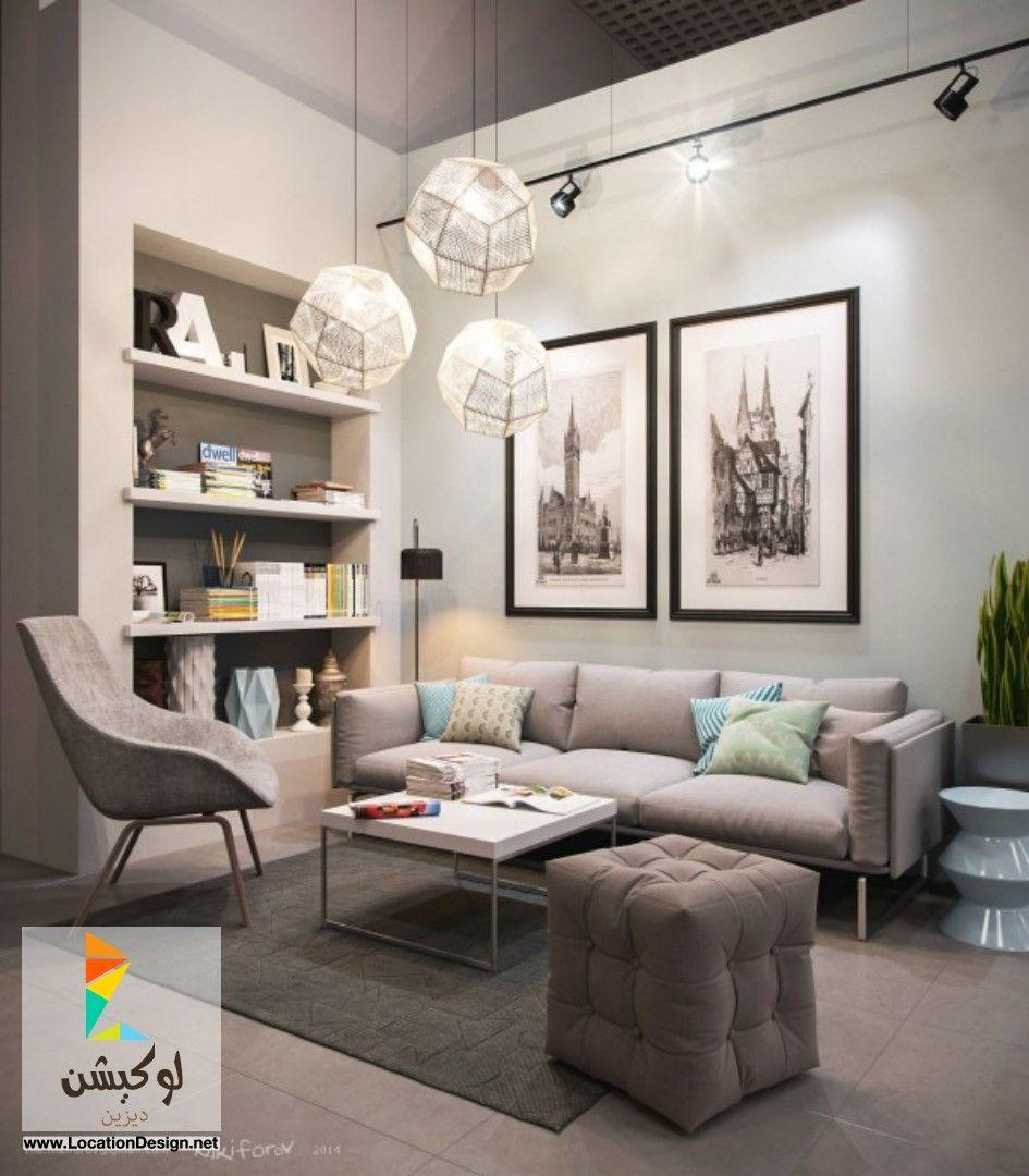 ديكورات صالات إستقبال الضيوف 2015 لوكشين ديزين نت Small Modern Living Room Small Living Rooms Small Living Room Layout