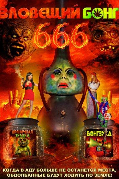 Зловещий Бонг 666 (2017) смотреть онлайн бесплатно | Бонг ...
