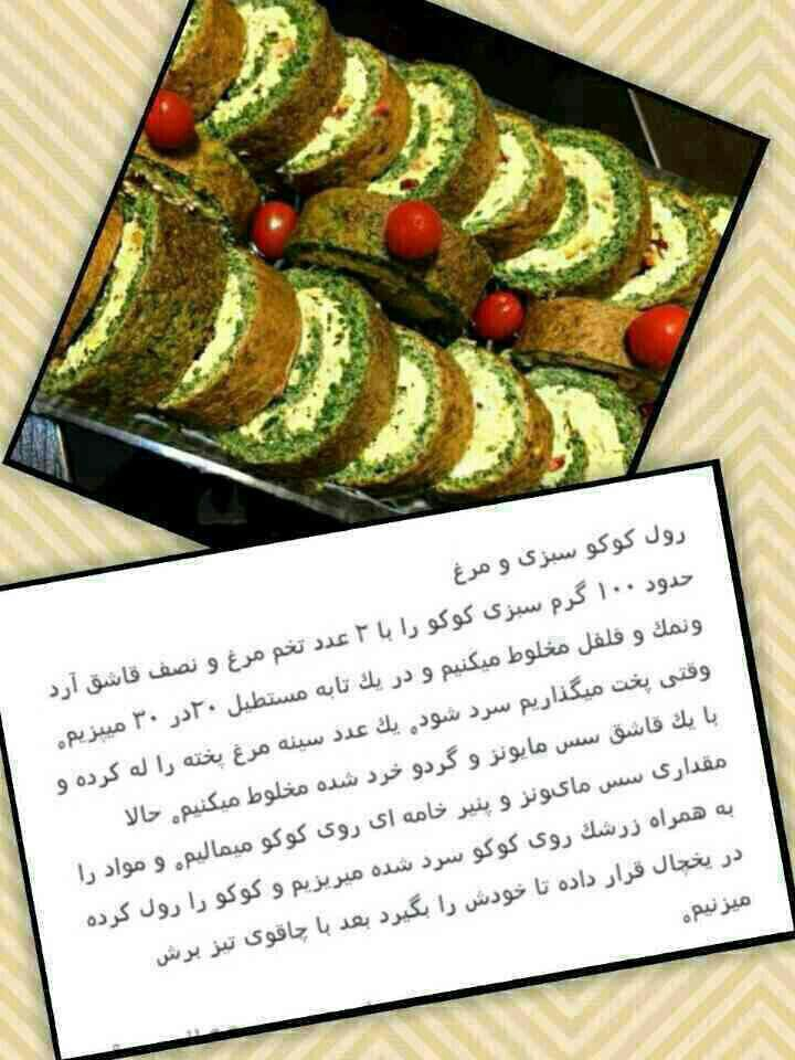 Rol Koko Sabzi Kitchen Persian Food Afghan Food Recipes Iran Food
