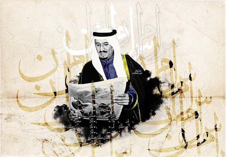 الملك سلمان Royal Family Prince Mohammed Character