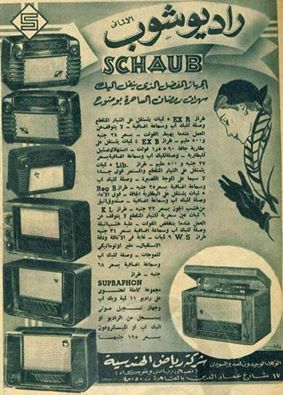 راديو شوب الجهاز المفضل الذي ينقل اليك سهرات رمضان الساحرة بوضوح Old Advertisements Egypt History Old Time Photos