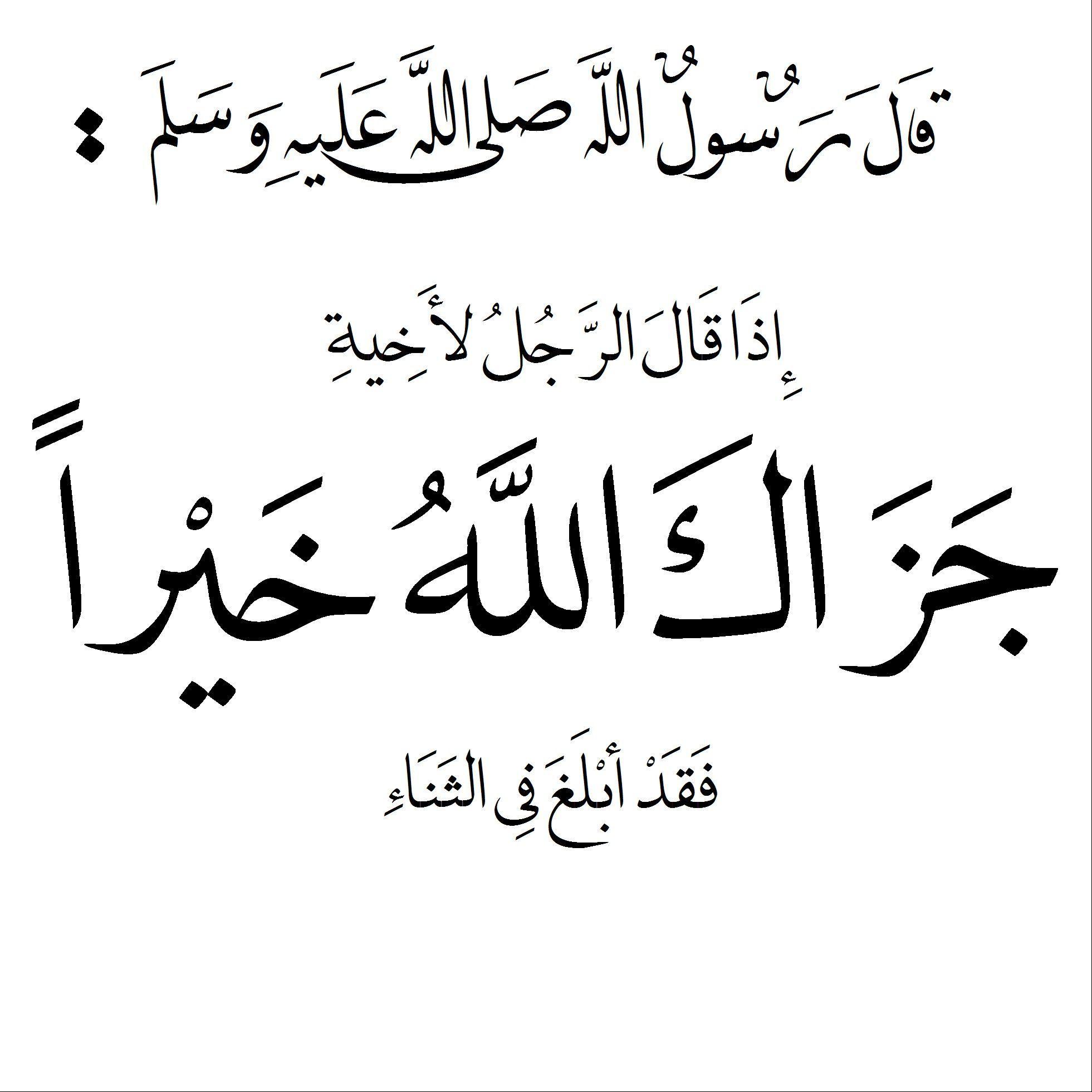 هل تعلمون ما معنى جزاك الله خيرا معاني جميله لكلمه جزاك الله خيرا أغلب الناس حين تقدم لهم مع Quran Quotes Blessed Quotes Thankful Islamic Quotes