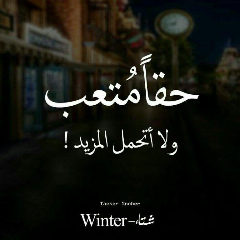 حقا متعب Arabic Quotes Quotations Best Quotes