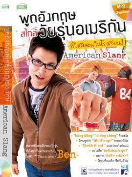 American Slang...http://www.plazacomplex.com/shopview.asp?ccode=P-ENG-26   รวมสุดยอดสแลง และวิธีพูดภาษาอังกฤษแบบวัยรุ่นอเมริกัน ที่ไม่มีสอนในโรงเรียน คลายข้อสงสัยของวัยรุ่น ที่กังขากันมานมนาน โดย Teacher Ben