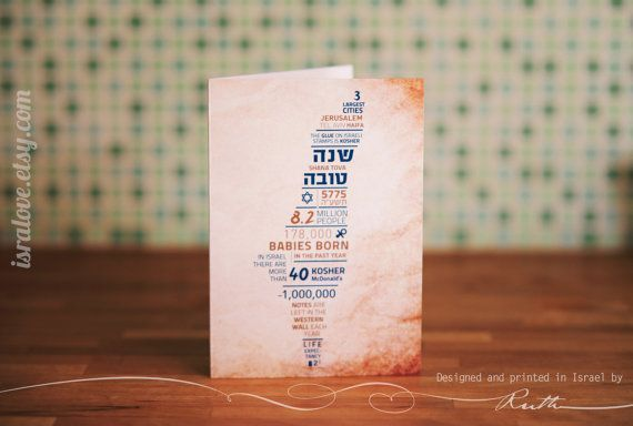 Shana Tova Card  Infographic facts about the stae of by isralove, $3.30, modern, cool design, Rosh hashana, Jewish Holidays, greeting cards #shanatovacards Shana Tova Card  Infographic facts about the stae of by isralove, $3.30, modern, cool design, Rosh hashana, Jewish Holidays, greeting cards #shanatovacards Shana Tova Card  Infographic facts about the stae of by isralove, $3.30, modern, cool design, Rosh hashana, Jewish Holidays, greeting cards #shanatovacards Shana Tova Card  Infographic fac #shanatovacards