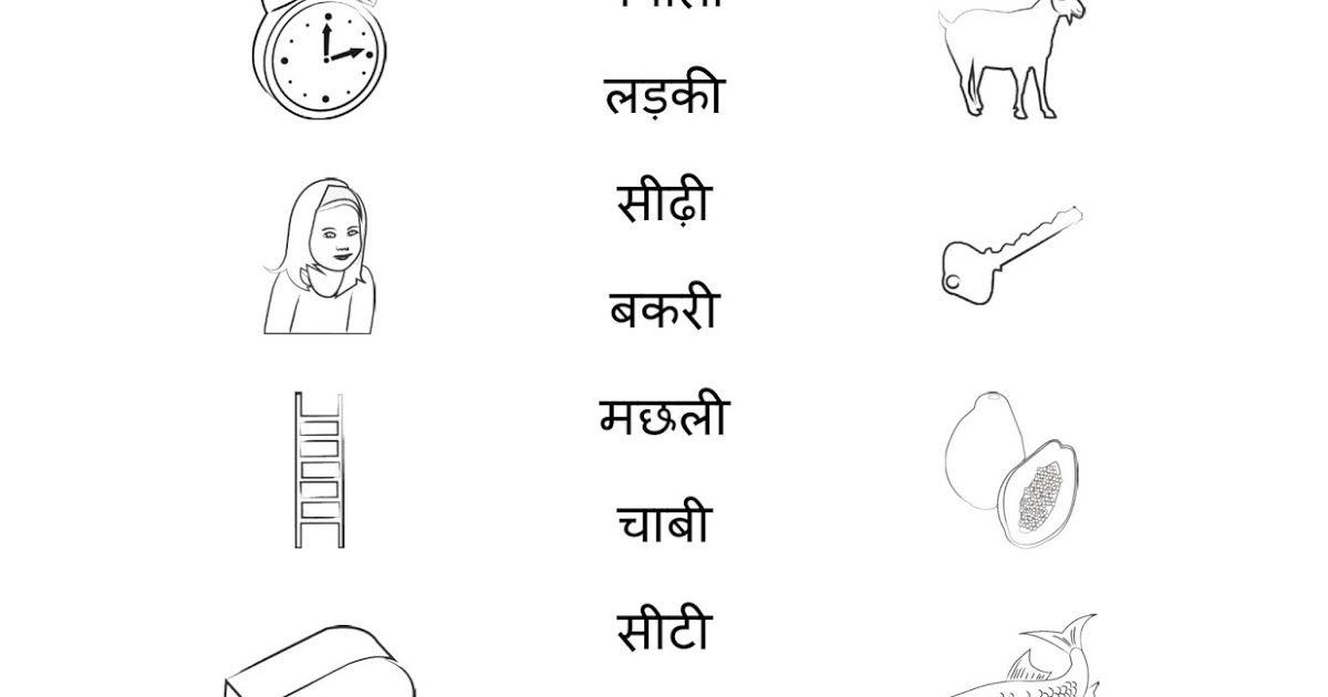 Free Fun Worksheets For Kids Free Fun Printable Hindi Worksheet For