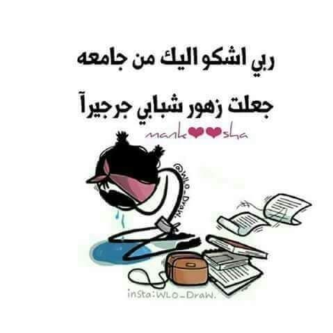 ساخرون المذاكرة والشباب Study Motivation Quotes Arabic Quotes Tumblr Funny Comments