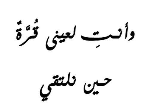 قرة عيني Arabic Words Words Lettering