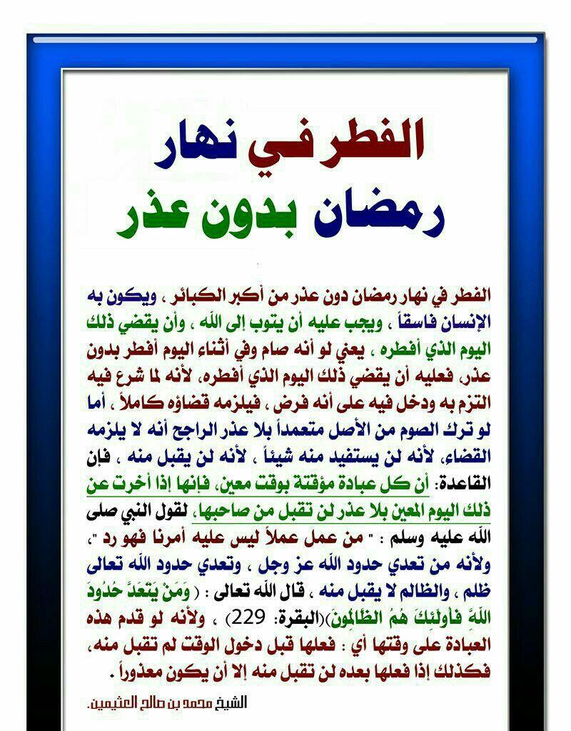 Pin By Um Alhasan On القرآن الكريم السنة النبوية اذكار وادعية همسات ايمانية Bullet Journal Journal
