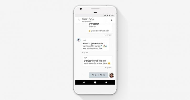 Google tez rivals whatsapp and paytm with messaging