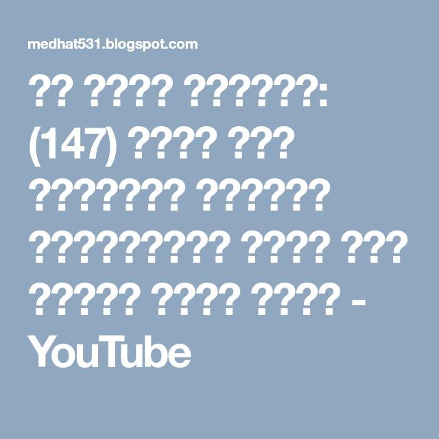 حب الله ورسوله 147 الرد على تصريحات المدعو عبدالفتاح مورو بحق الشيخ وجدي غنيم Youtube Math Youtube