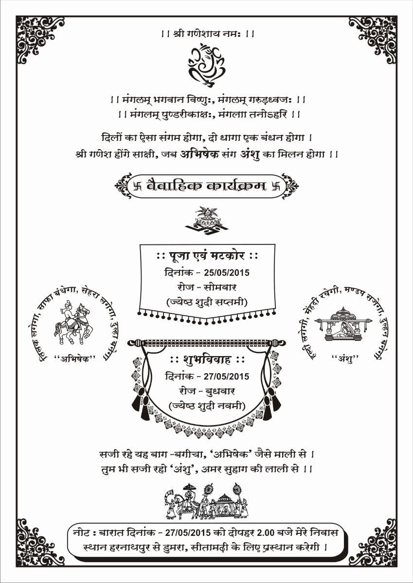 Birthday Invitation Card In Hindi Elegant Hindi Card Samples Wordings In 2020 In 2020 Wedding Card Writing Invitation Card Format Marriage Invitation Card