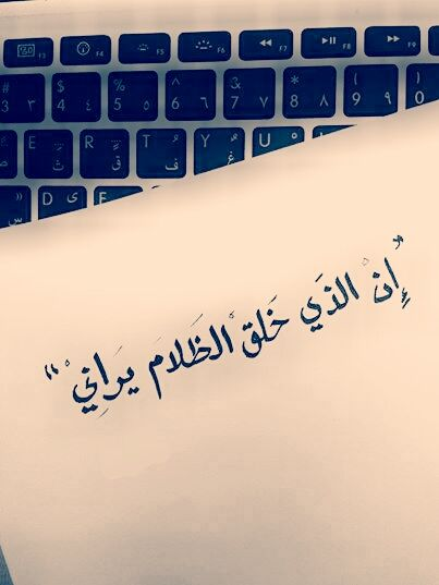 رمزيات عربي كلمات تصميم تصاميم انجليزي Post Words Quotes English Tattoo Quotes Arabic Calligraphy Calligraphy