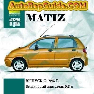 daewoo matiz 1998 repair manual auto maintenance pinterest rh pinterest com daewoo matiz owners manual pdf daewoo matiz owners manual pdf