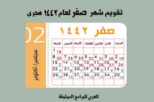 تحميل التقويم الهجري 1442 والميلادي 2020 تقويم 1442 هجري وميلادي تقويم 1442 المدمج Calendar Periodic Table
