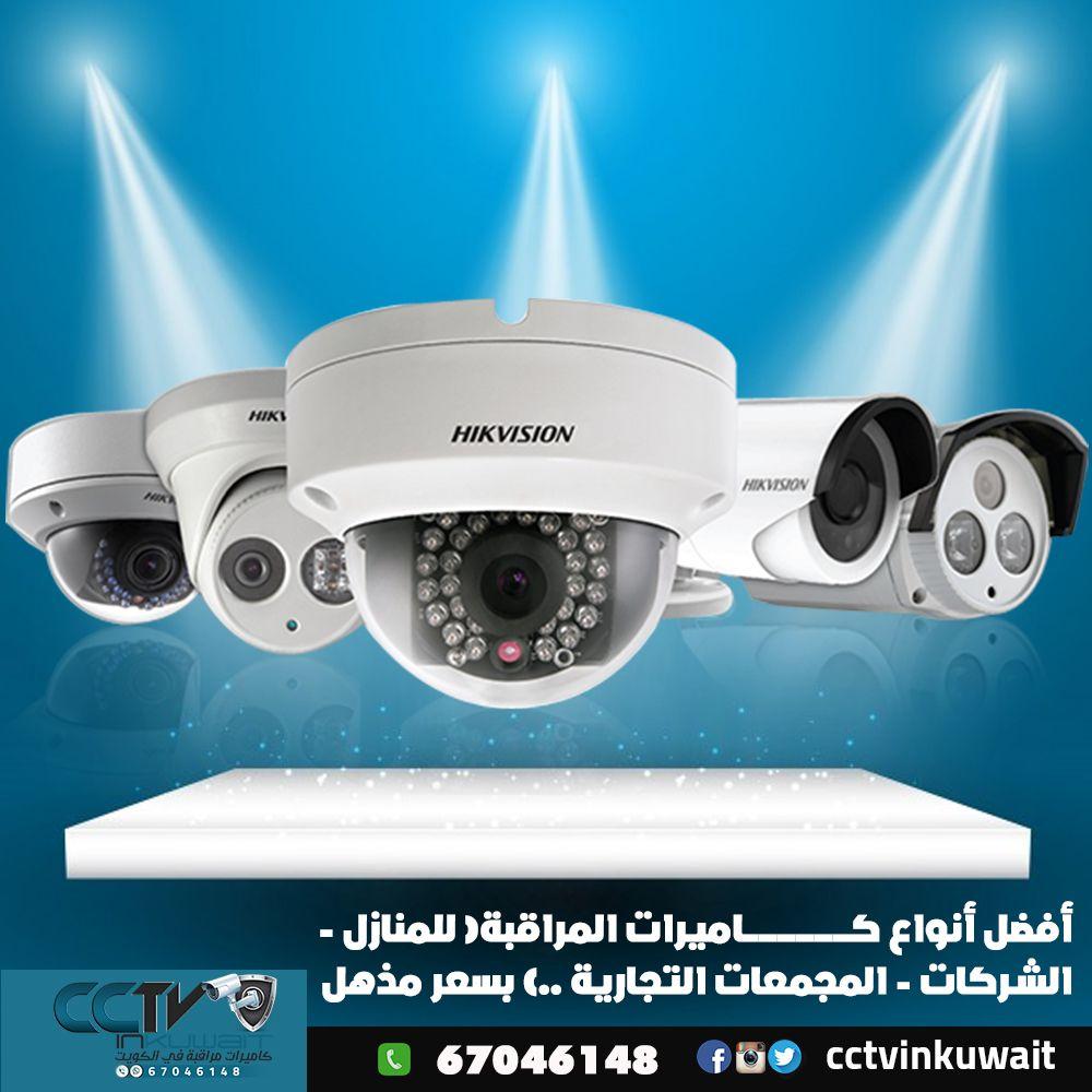احدث كاميرات مراقبة في الكويت بدرجة وضوح عالية الجودة والسعر تحدي Latest Cctv Cameras In Kuwait With High Resolution Security Camera Camera Electronic Products