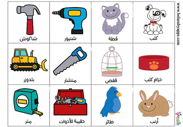 وسائل تعليمية عن اصحاب المهن وادواتهم للاطفال Preschool Quiet Book Free Printable Worksheets