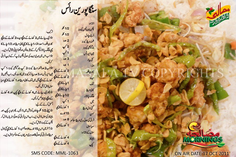 Singaporian Rice Cooking Recipes In Urdu Indian Food Recipes Vegetarian Cooking Recipes