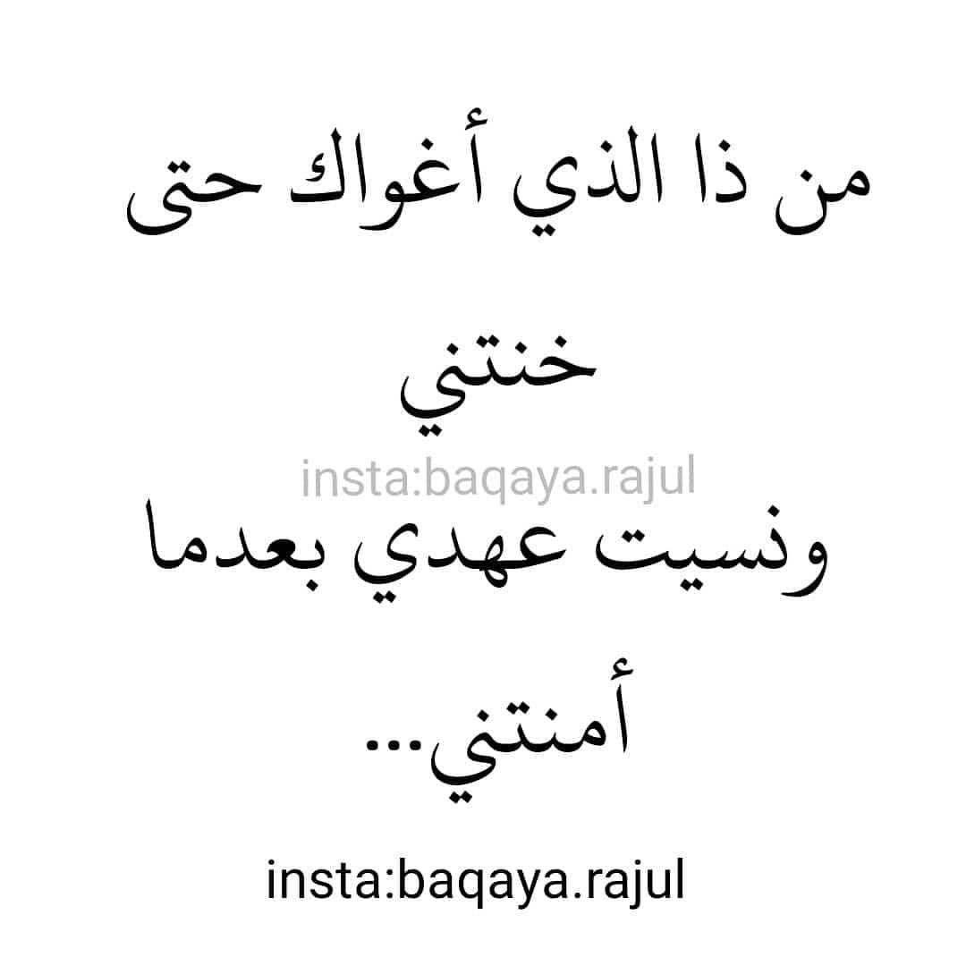 يامن هواه اعزه واذلني كيف السبيل الى وصالك دلني Arabic Love Quotes Words Quotes