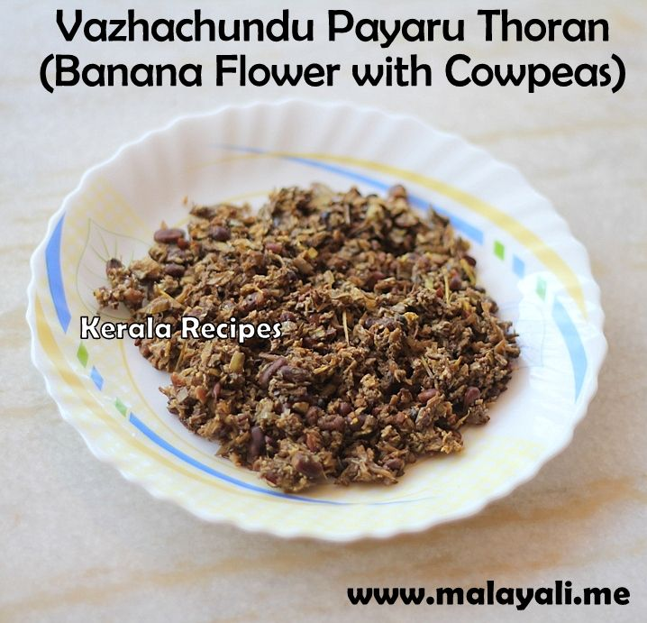 Vazha chundu payaru thoran banana flower and cowpeas food there are some traditional kerala dishes which i get to try only when i am in my moms kitchen one such dish is vazhachundu payaru thoran forumfinder