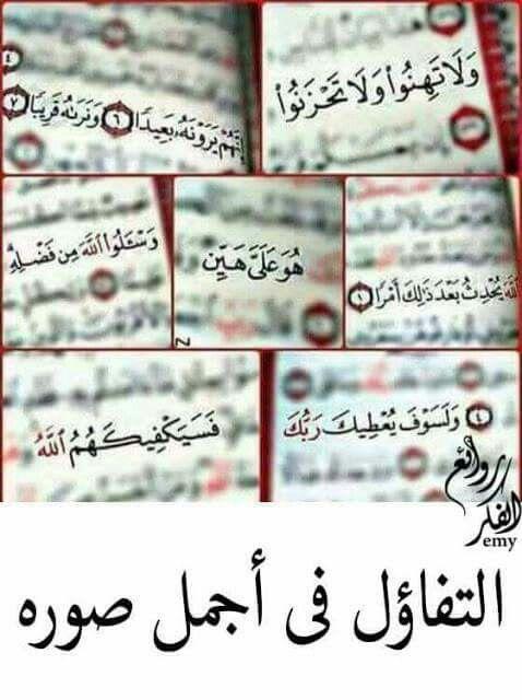 ب ل ه و خ ي ر ل ك م دفعة تفاؤل