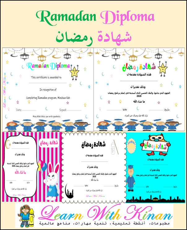 شهادة رمضان للأطفال Bullet Journal Journal