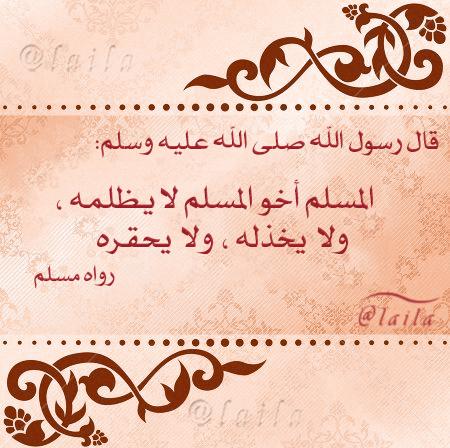 المسلم أخو المسلم لا يظلمه My Design Design Quotes