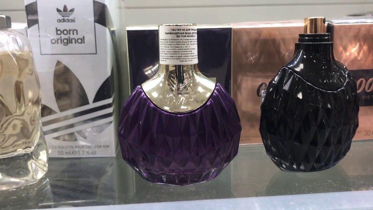 какой парфюм в магнит косметик