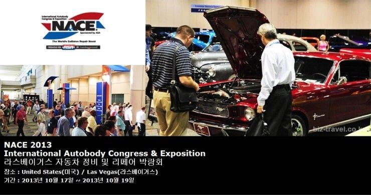 NACE 2013 International Autobody Congress & Exposition 라스베이거스 자동차 정비 및 리페어 박람회