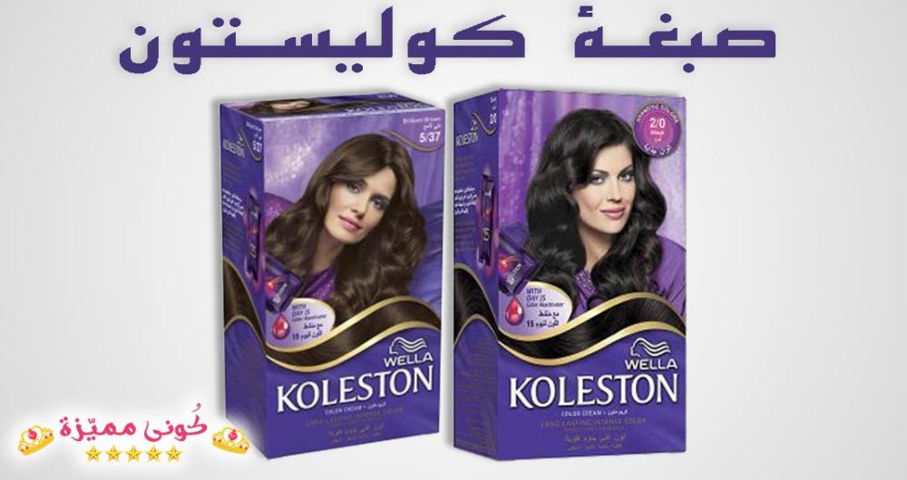 صبغة كوليستون لصبغ الشعر و تلوينه درجات اللون و الكتالوج و الاسعار اhair Colors Trendy Hair Colors Koleston Hair Colors صبغة ك Dyed Hair Book Cover Wella