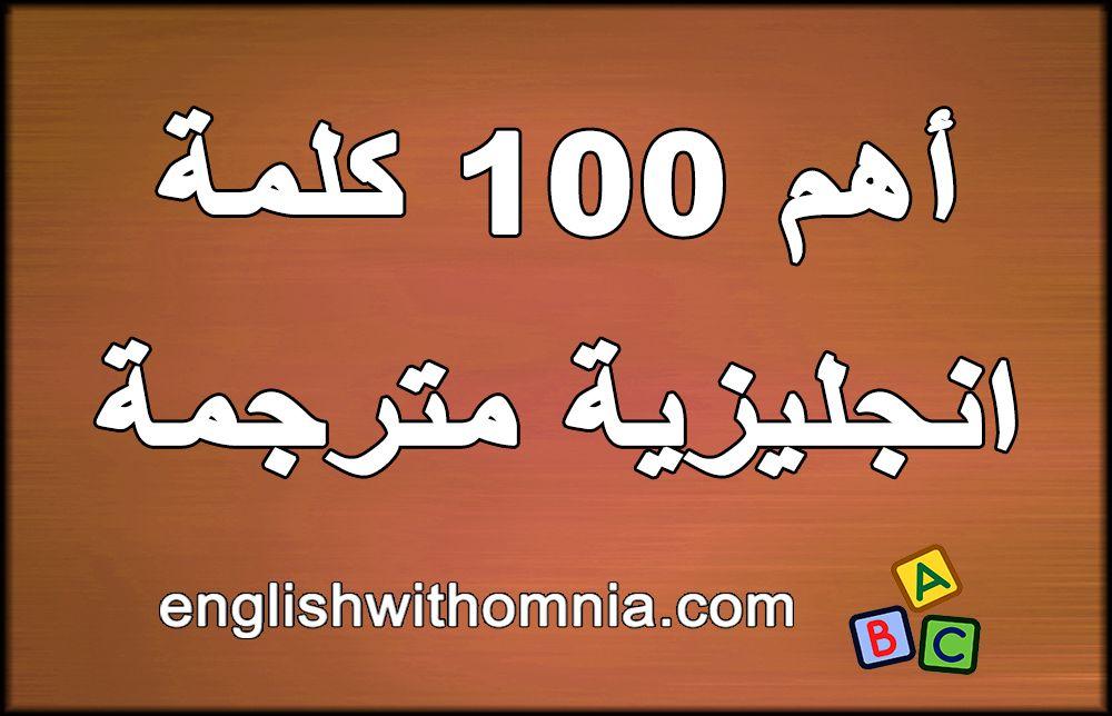 تعلم اهم 100 كلمة انجليزية مترجمة للعربية مع الأمثلة المترجمة لتثبيت المعنى هذه الكلمات ضمن الكلمات الانجليزية الاكث Learn English Learning Arabic Calligraphy