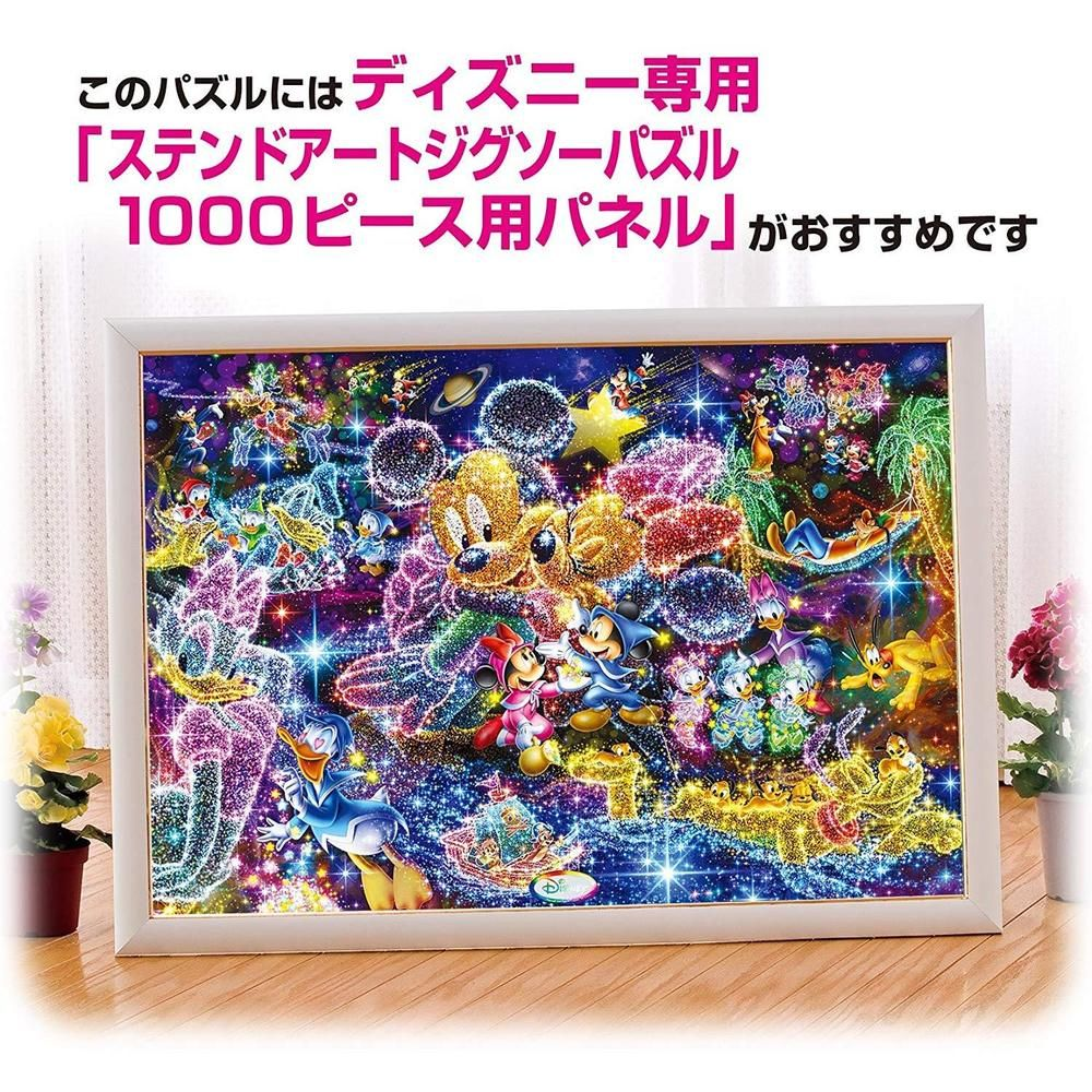 Wish To Disney Starry Sky 1000 Piece Jigsaw Puzzle Stained Art From Japan Tenyo