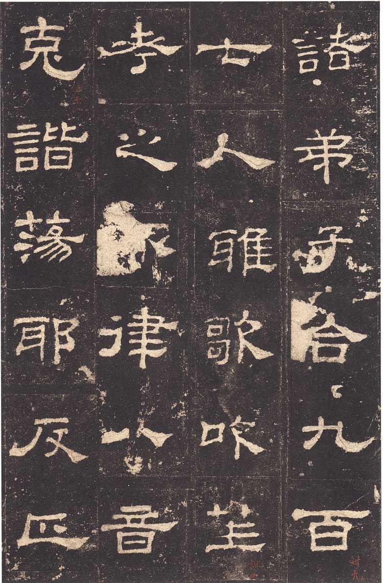 【史臣後碑】11 「---諸弟子,合九百七人,雅歌吹笙,考之六律,八音克諧,蕩邪反正,---」