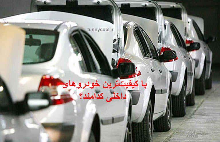با کیفیتترین خودروهای داخلی کدامند