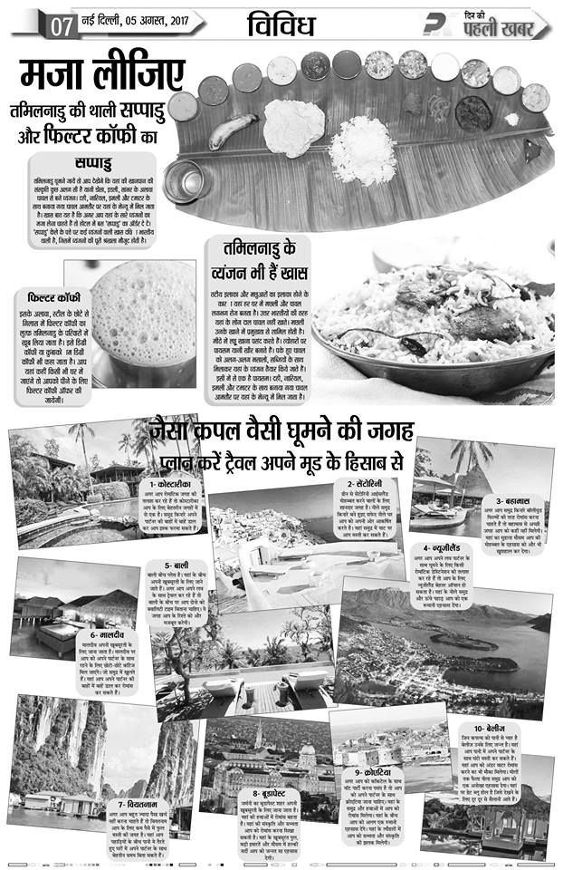 Pin by Htmm on Din Ki Pahli Khabar Newspaper Himachal