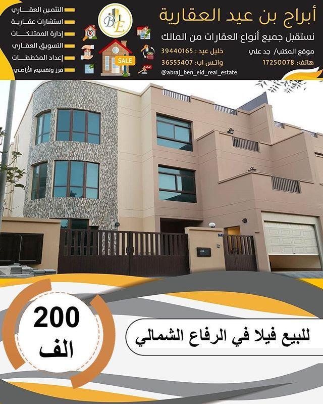 للبيع فيلا فاخرة في الرفاع الشمالي مساحة المنزل 240 متر مربع مساحة البناء 450 متر مربع مواصفات الفيلا 3 طواب Real Estate Estates Desktop Screenshot