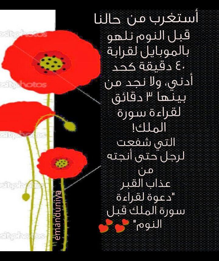 Pin By Eman Duniya On عربي رسائل من تصميمي Snapchat Screenshot Beauty Islam