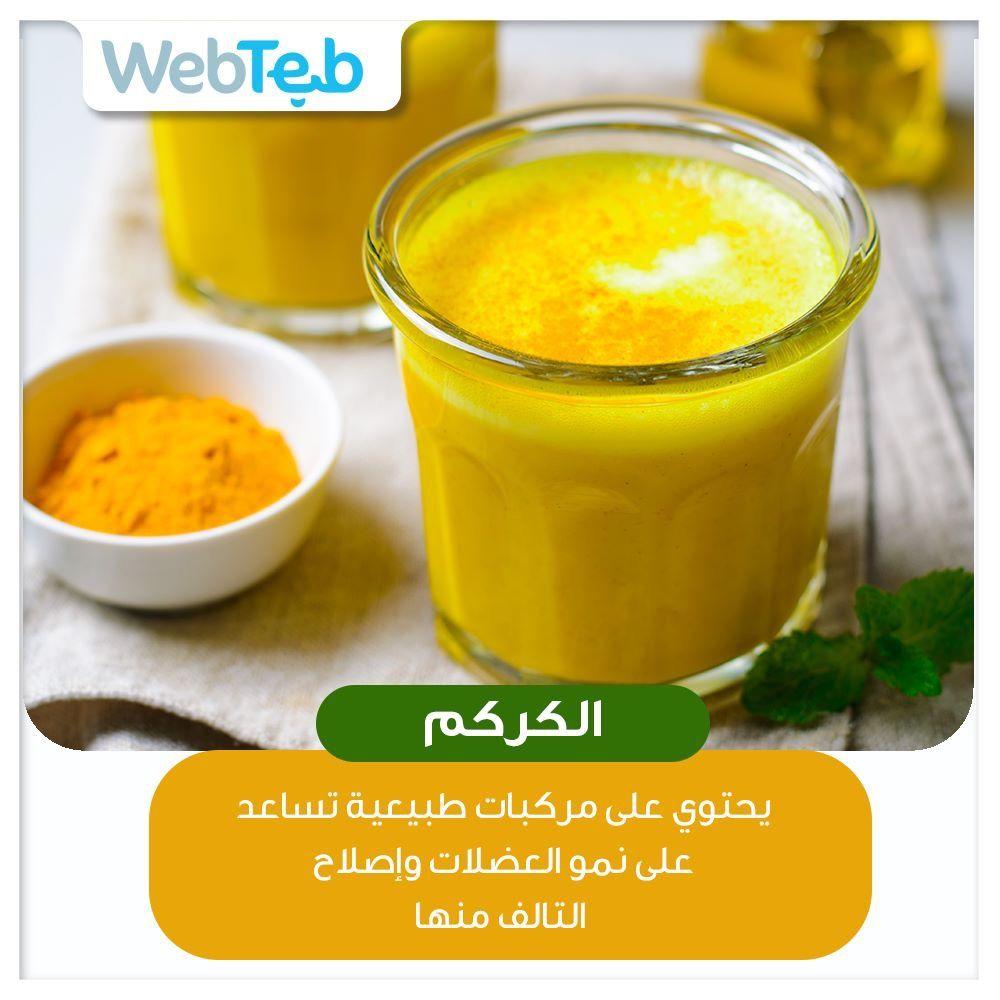 من فوائد الكركم Food Fruit Cantaloupe