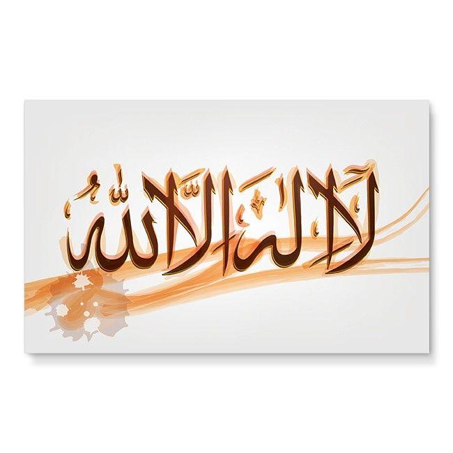 La Ilaha Illallah Arabic Calligraphy Canvas Prints Canvas Photo Prints Calligraphy Artwork Photo Canvas