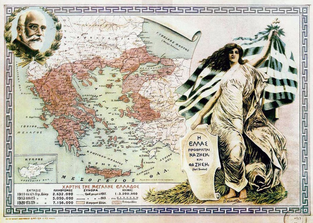 Image result for megali idea