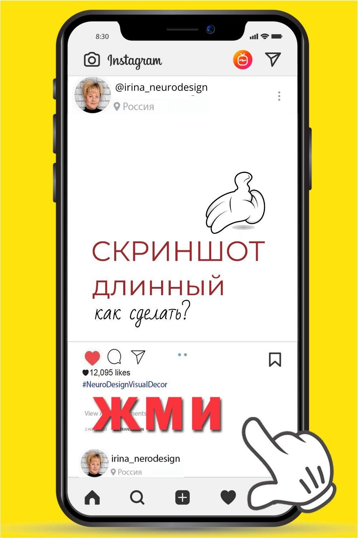 Kak Sdelat Dlinnyj Skrinshot Instagram Instagram Photo Design