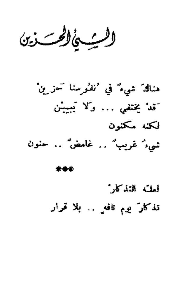 Pin By محمد كنتوره On كلمات ليست كالكلمات Math Arabic Calligraphy Calligraphy