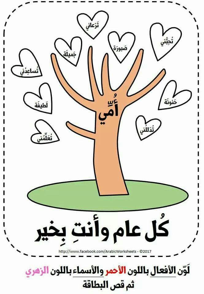 عيد الام Arabic Alphabet For Kids Learn Arabic Alphabet Arabic Kids